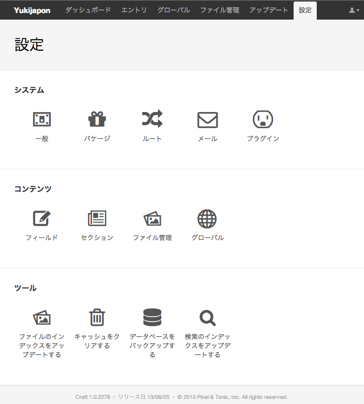 Craft CMS - Control Panel in Japanese